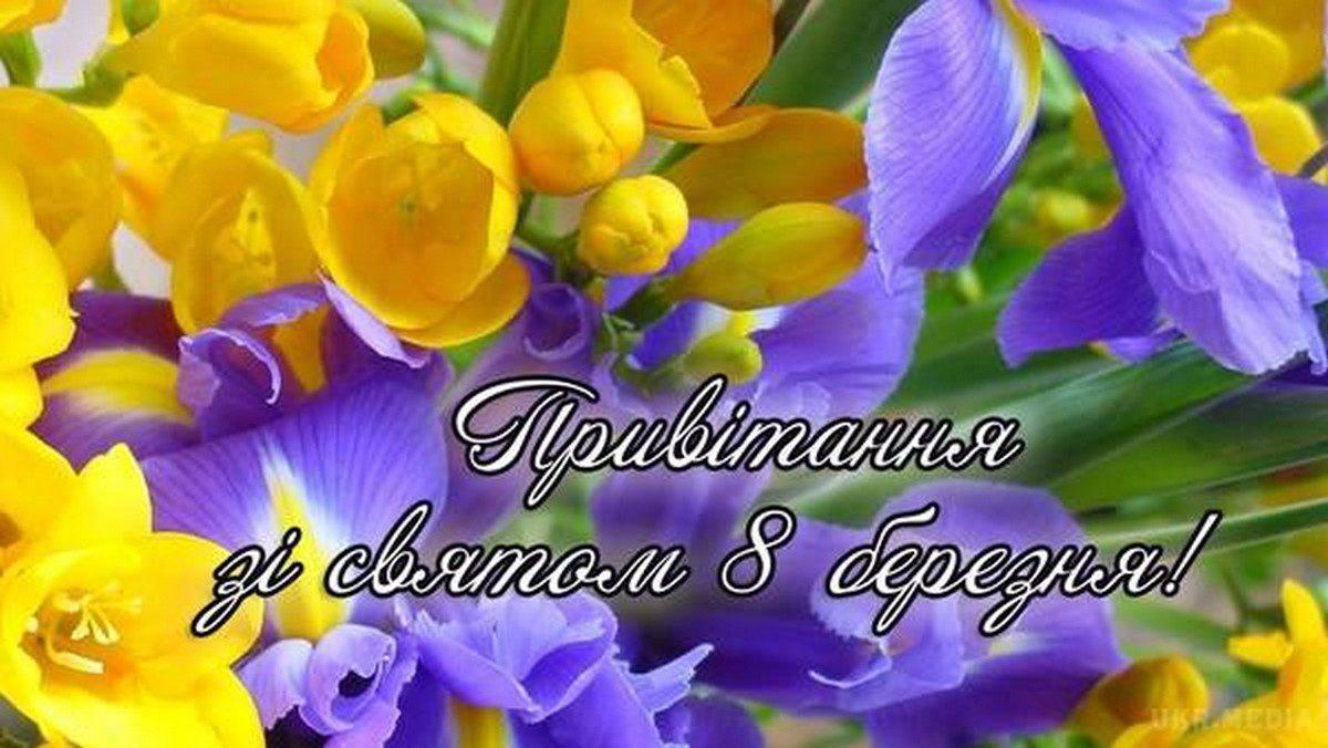 Зі святом весни, любові та краси — Міжнародним Жіночим Днем 8 березня!