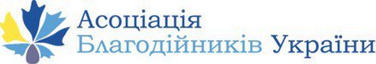 Асоціація благодійників України