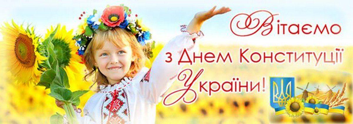 З Днем Конституції України!!