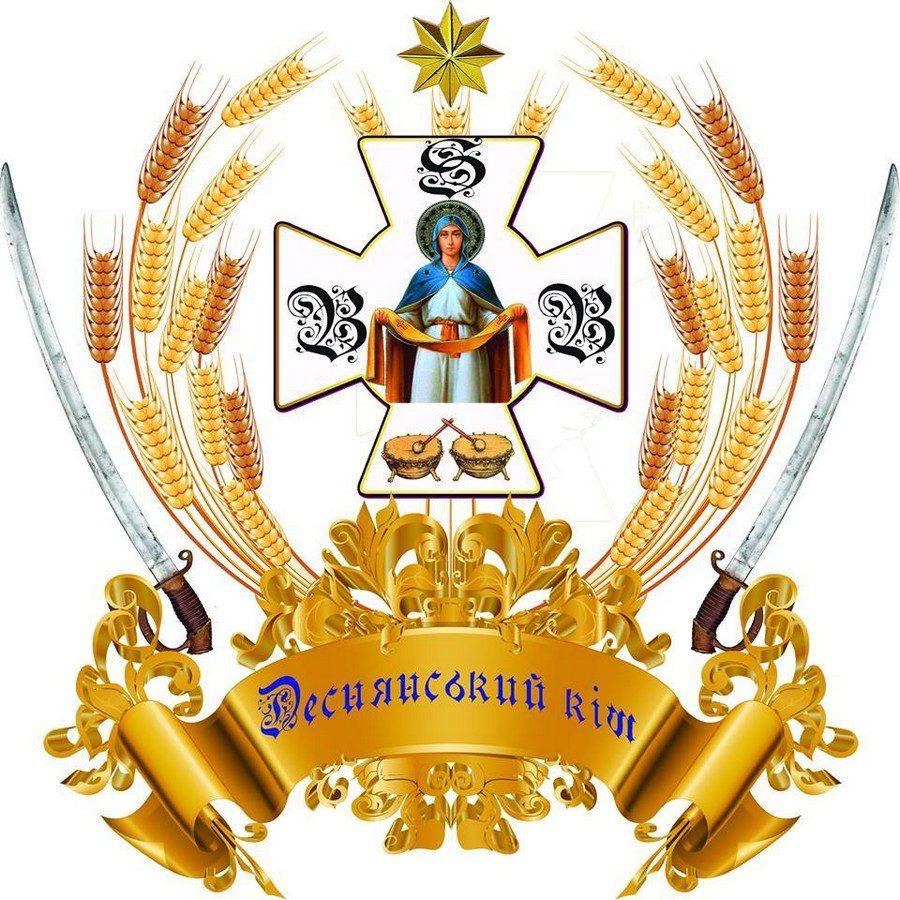 ГО Громадська організація Деснянський кіш