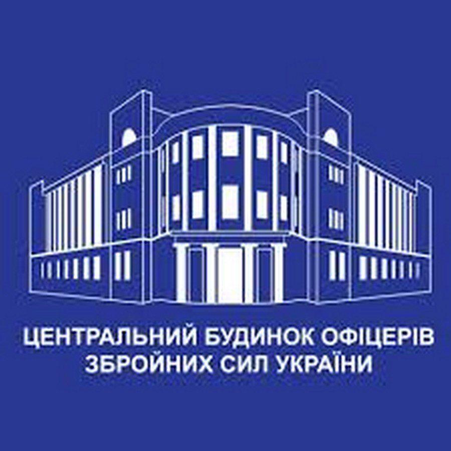 Центральний будинок офіцерів Збройних Cил України