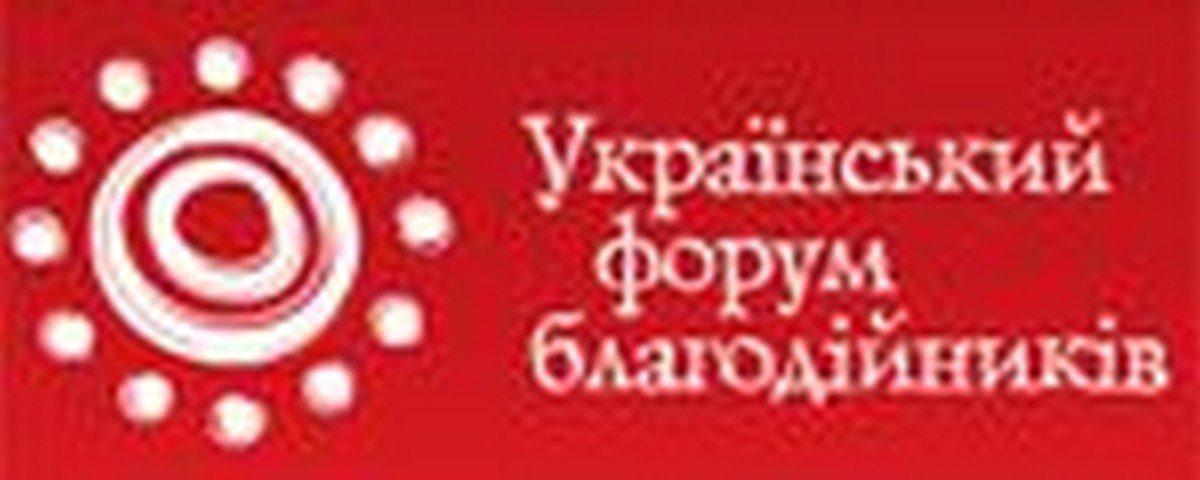 Український форум благодійників