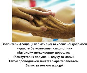 Волонтери БО»Асоціації паліативної та хоспісної допомоги» нададуть безкоштовну допомогу!