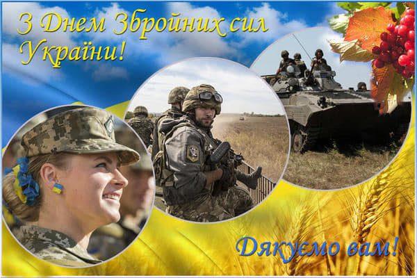 6 грудня — День Збройних сил України!