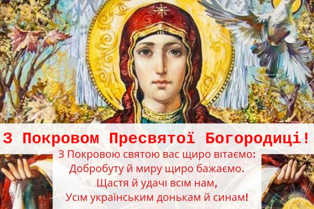 14 жовтня – свято Покровою Пресвятої Богородиці , День захисника України та Козацтва !!!